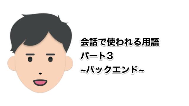会話で使われる用語パート3~バックエンド~