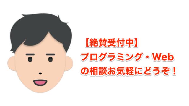 【絶賛受付中】プログラミング・Webの相談お気軽にどうぞ!