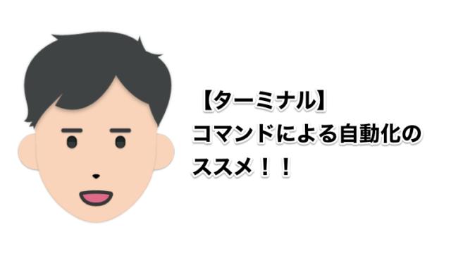 【ターミナル】 コマンドによる自動化のススメ!!