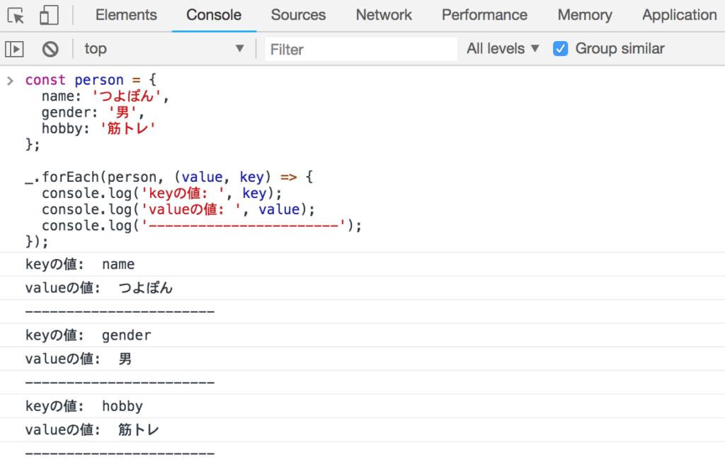 Lodashを使ったオブジェクトのループ処理