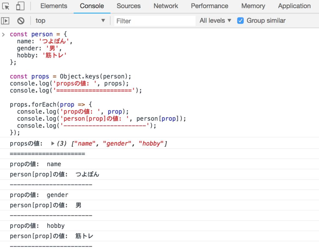 Object.keysを使ったループ処理