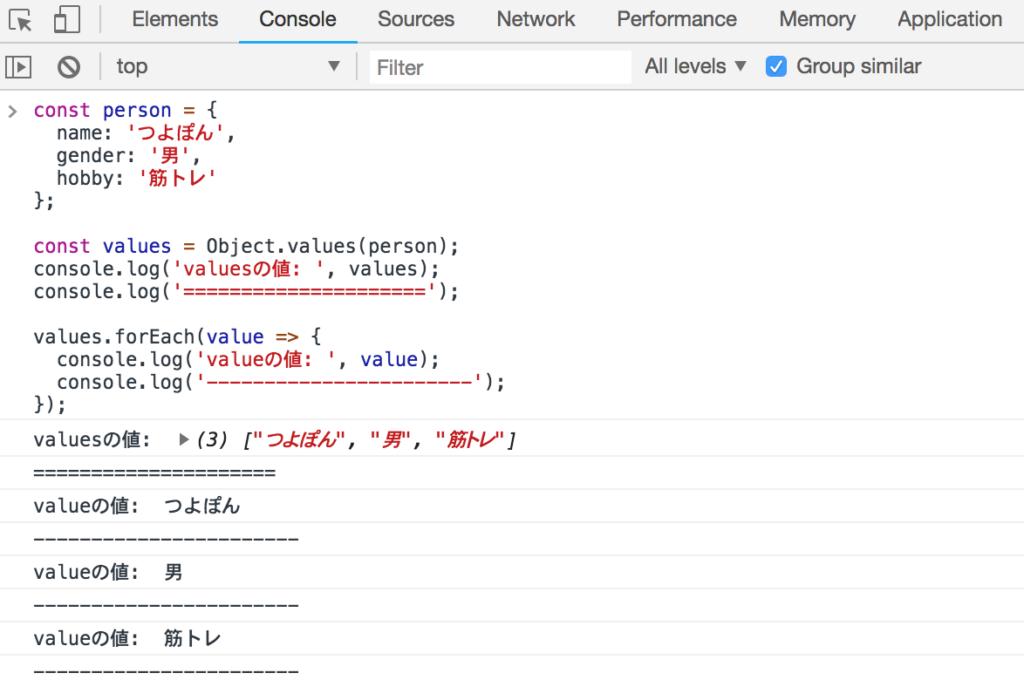 Object.valuesを使ったループ処理