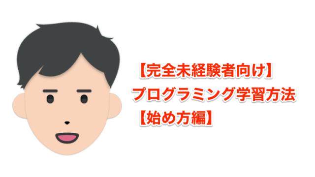 【完全未経験者向け】プログラミング学習方法【始め方編】