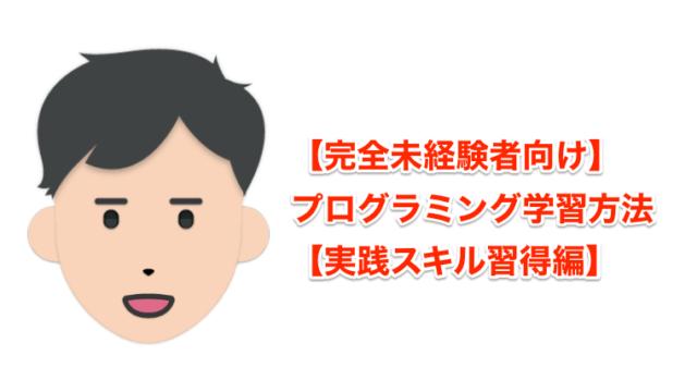 【完全未経験者向け】プログラミング学習方法【実践スキル習得編】