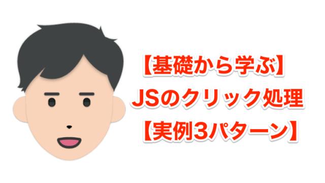 【基礎から学ぶ】JavaScriptのクリック【実例3パターン】