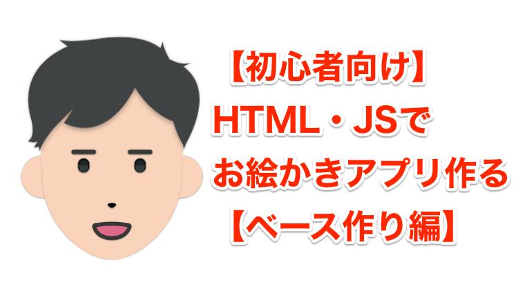 【初心者】HTMLのcanvasとJavaScriptでお絵かきアプリ作る【ベース作り編】