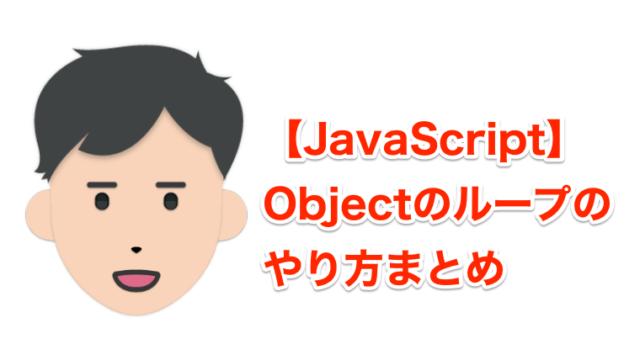 【JavaScript】Objectのforループのやり方まとめ