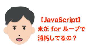 【JavaScript】まだ forループで消耗してるの?