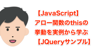 【JavaScript】アロー関数のthisの 挙動を実例から学ぶ【JQueryサンプル】