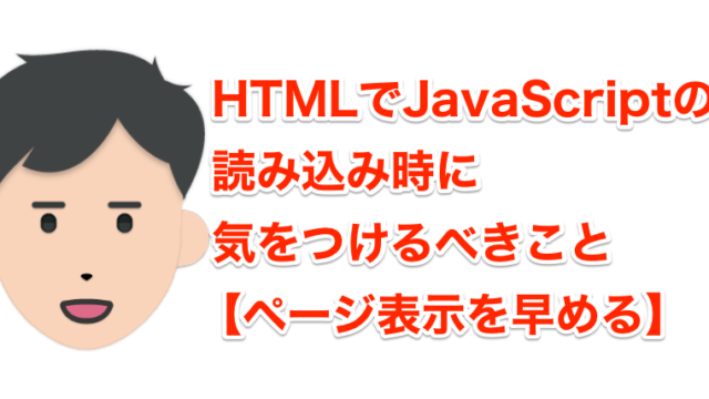 HTMLでJavaScriptの読み込み時に気をつけること【ページ表示を早める】