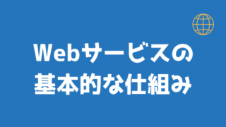 Webサービスの基本的な仕組み