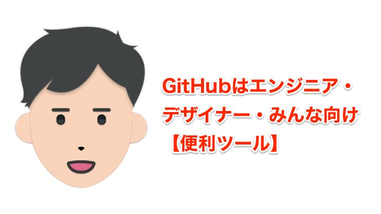 GitHubはエンジニア・デザイナー・みんな向け【便利ツール】