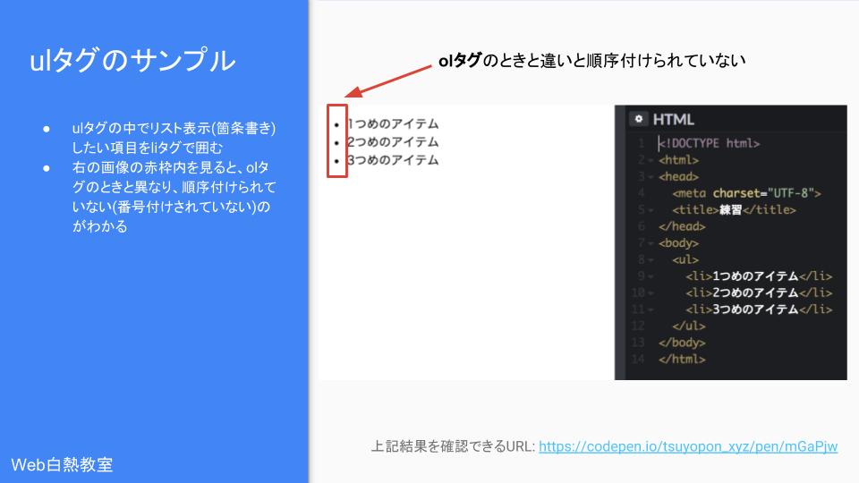 ulタグを使ったサンプルコードとその結果