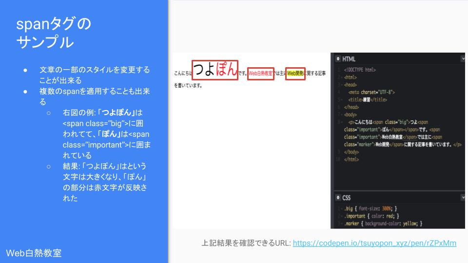 spanはインライン(行内)の一部のスタイル変更に使える