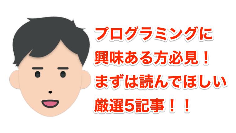 プログラミングに 興味ある方必見! まずは読んでほしい 厳選5記事!!