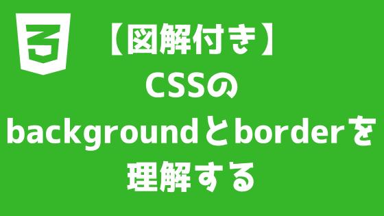 cssのbackgroundとborderの基本的な使い方 図解 web白熱教室