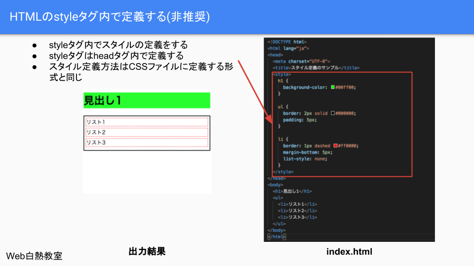 CSSファイルを使わずsytleタグを使ったやり方
