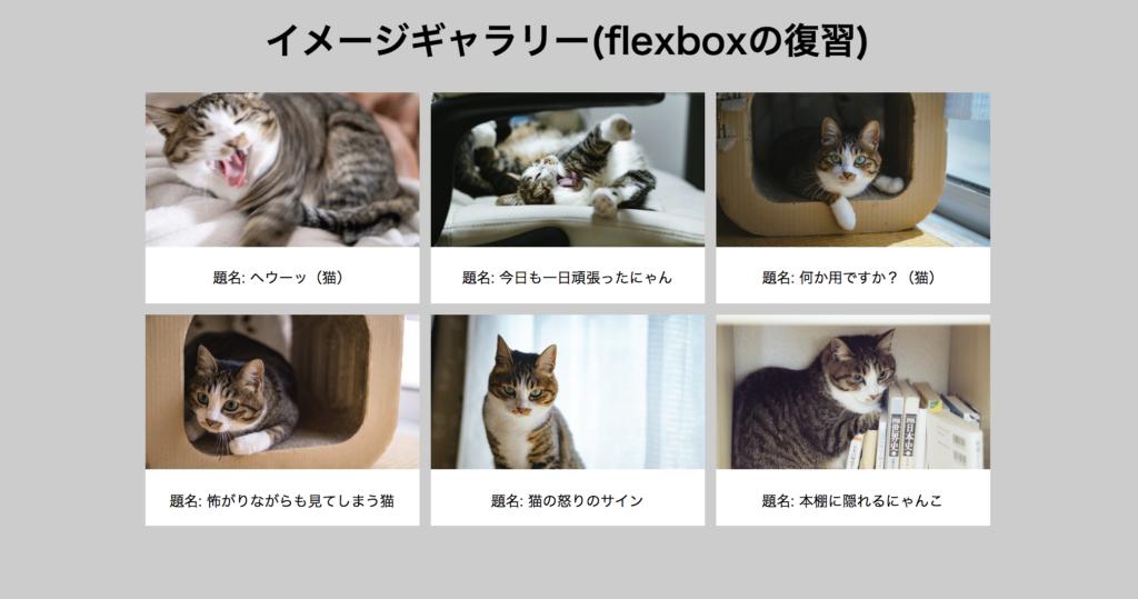 flexboxを使ってイメージギャラリーを作ったサンプル