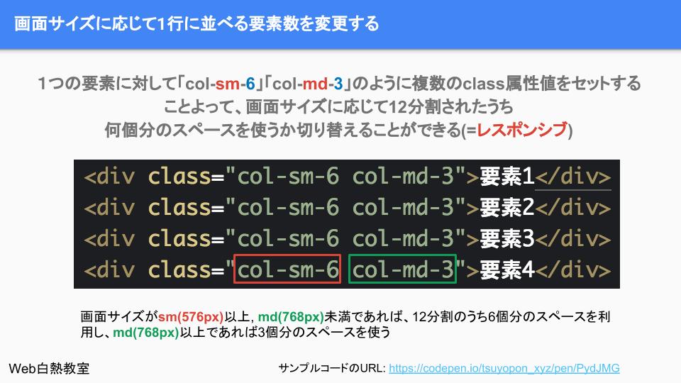 クラス属性値に画面サイズに応じた値をセットする
