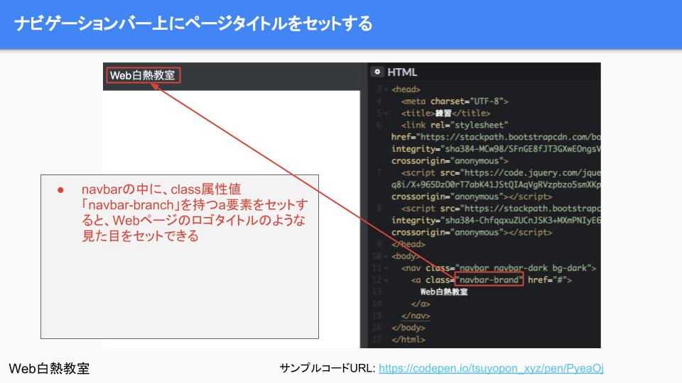navbar-brandを使ってページタイトルをセット