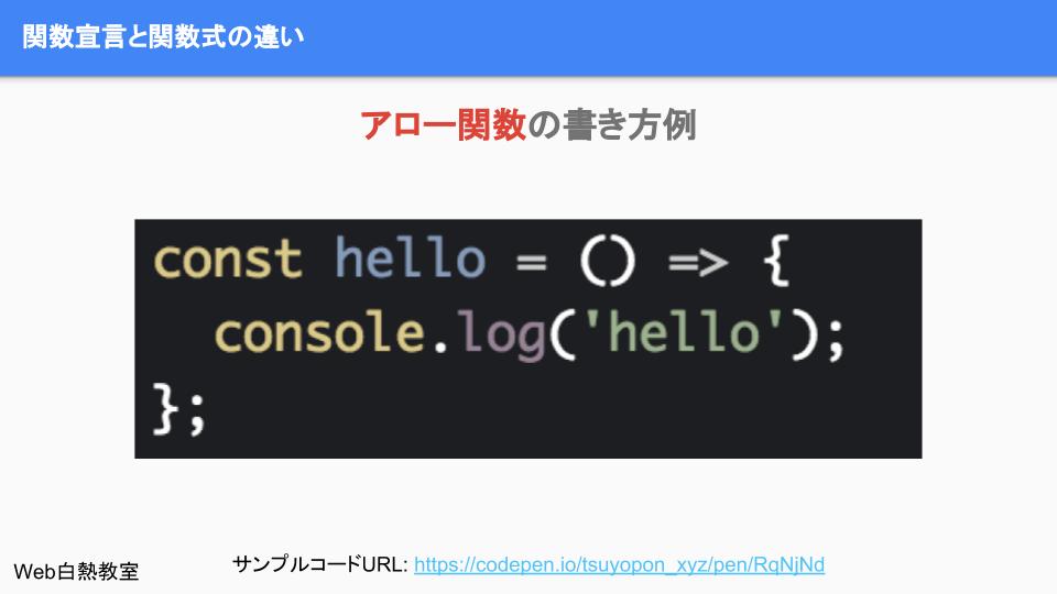 アロー関数を使ったサンプルコード
