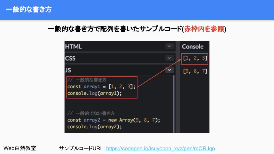 「[]」を使って配列を作ったサンプルコード