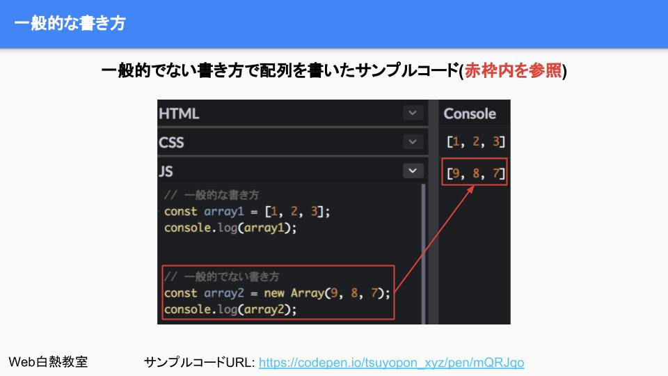 「new Array()」を使って配列を作ったサンプルコード