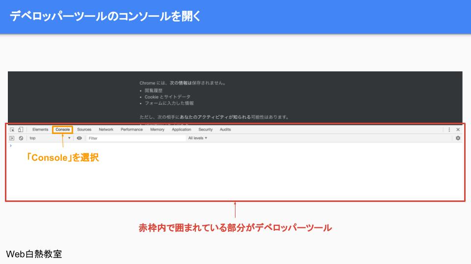 JavaScriptを実行できるデベロッパーツールの画面(Consoleタブを選択)