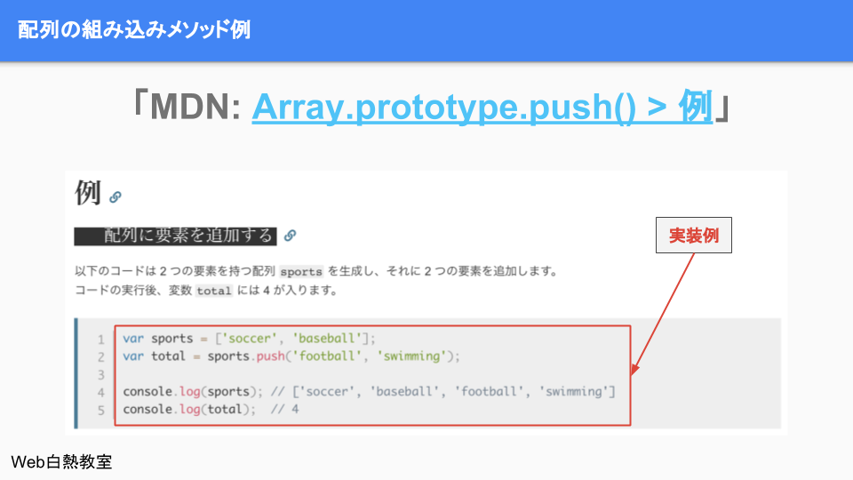 MDN上の配列のpush(Array.prototype.push)の例