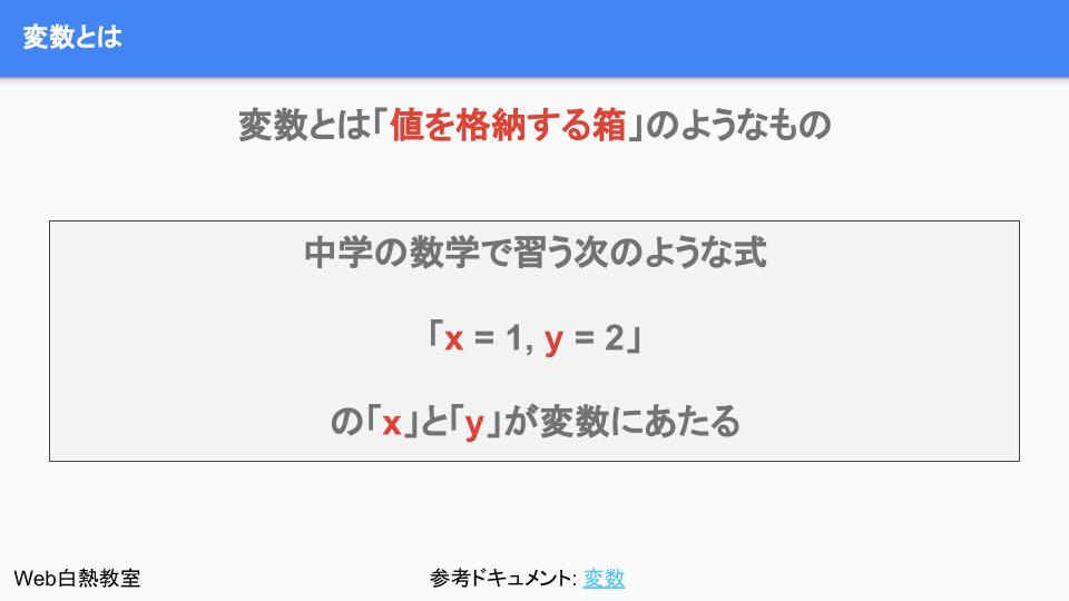 変数は値を保存(格納)する箱のようなイメージ