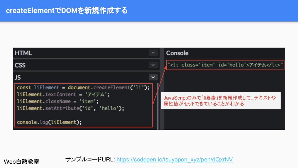 createElementを使ったサンプルコード