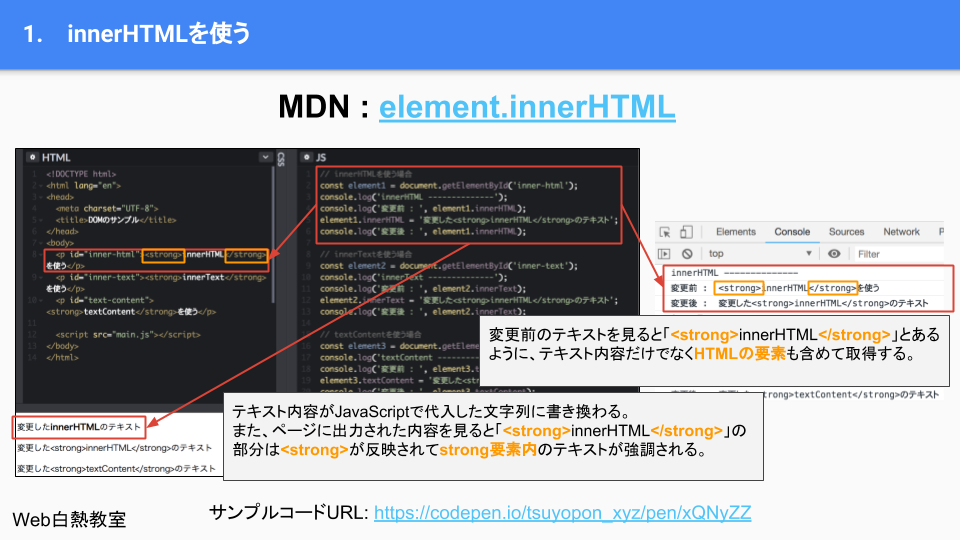 innerHTMLを使ったサンプルコードの解説