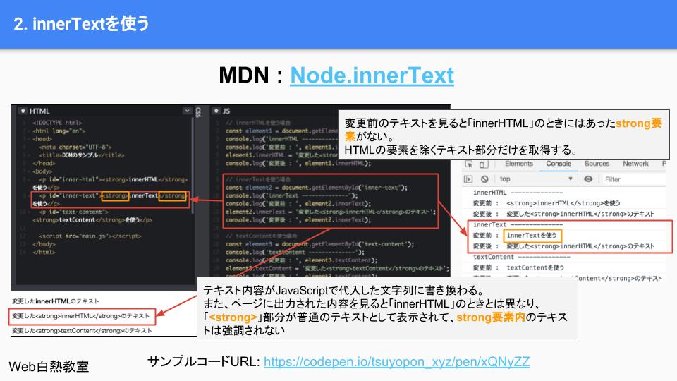 innerTextを使ったサンプルコードの解説