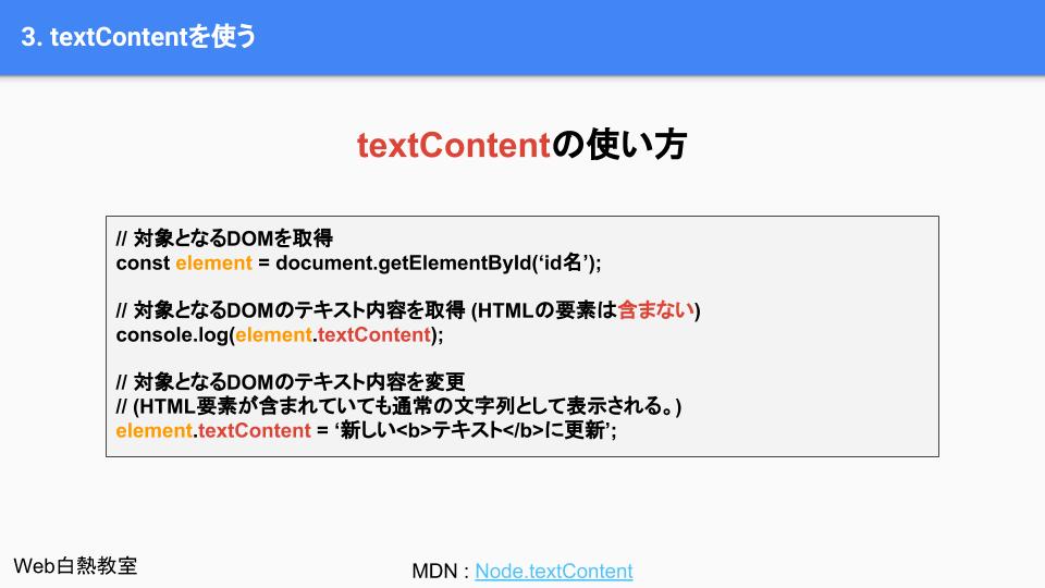 textContentの使い方の説明