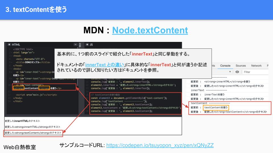 textContentを使ったサンプルコードの解説