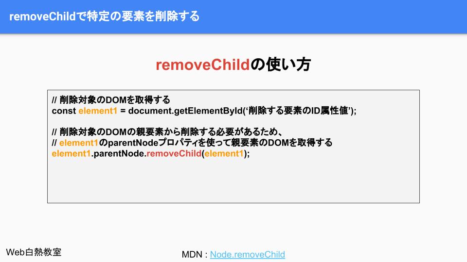 removeChildの使い方