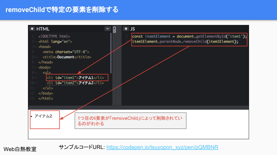 removeChild・parentNodeを使ったサンプルコード