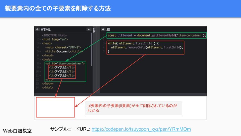 removeChild・firstChild・whileを使ったサンプルコード