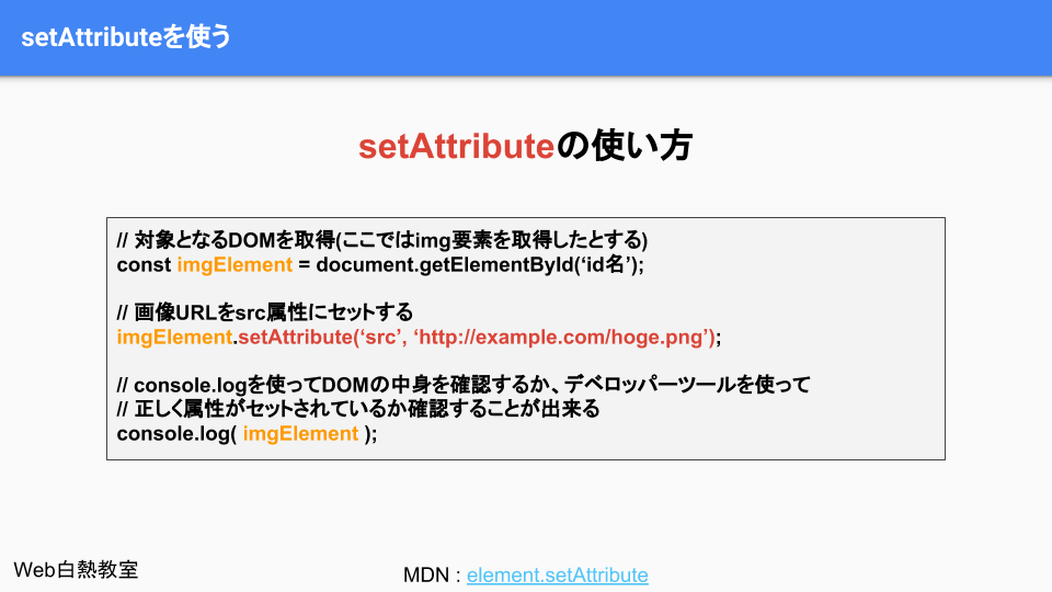 setAttributeの使い方の説明