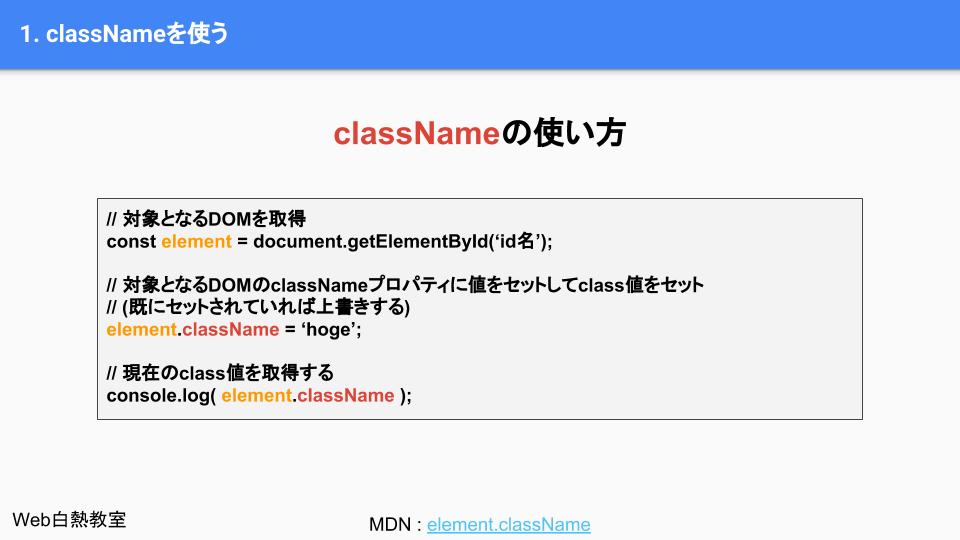 classNameの使い方の説明