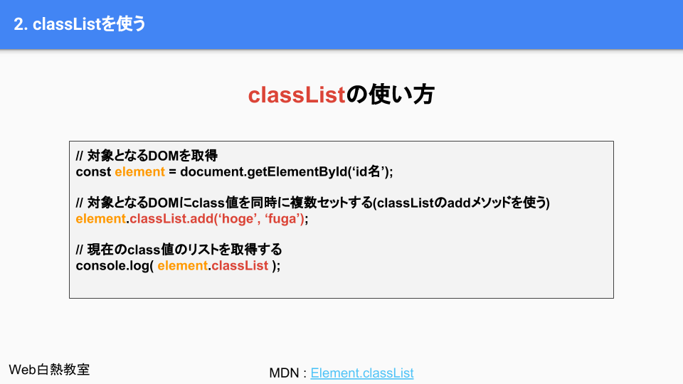 classListの使い方の説明