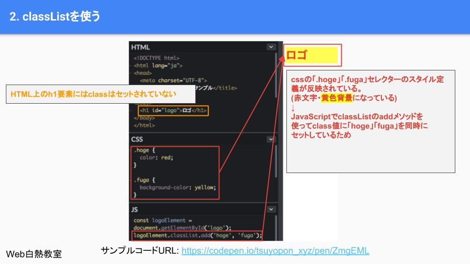 classListを使ったサンプルコードの解説
