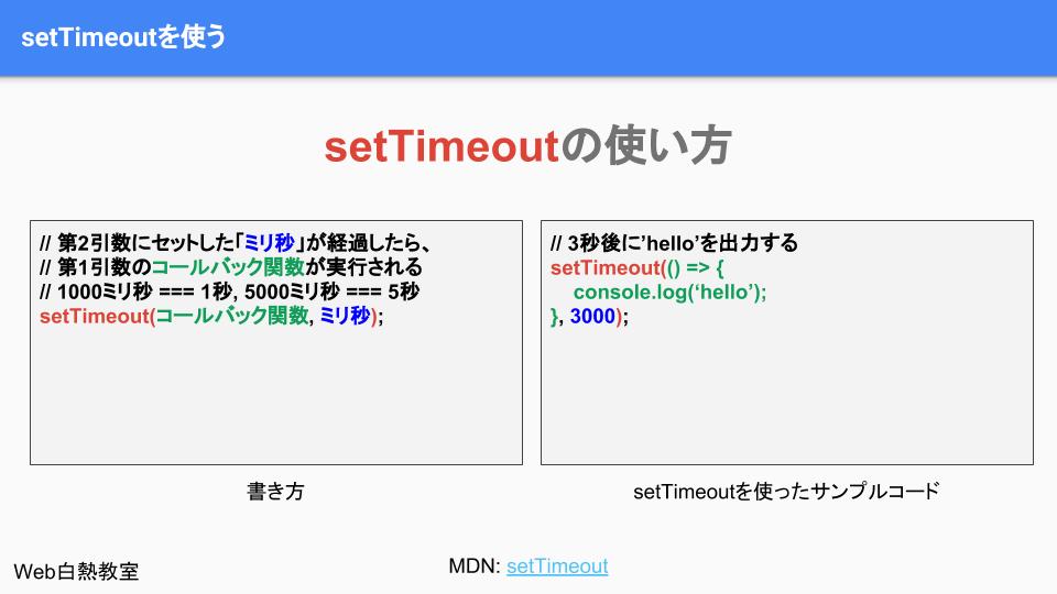setTimeoutの使い方