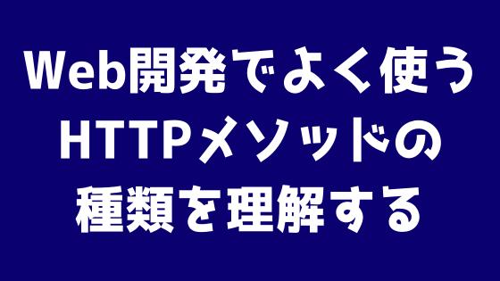 Web開発でよく使う4つのHTTPメソッド【REST API】