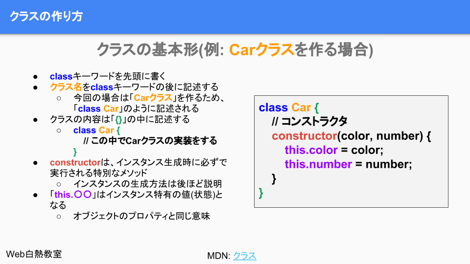 JavaScriptでのクラスの作り方