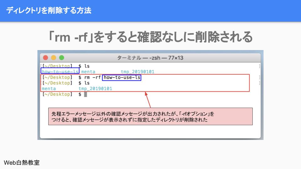 「rm -rf」をすると問答無用でディレクトリを一気に削除する(削除権限がある場合)