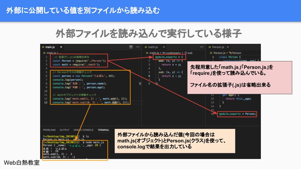 requireで別ファイルで公開(module.exports)されている値やクラスを読み込んでいる様子