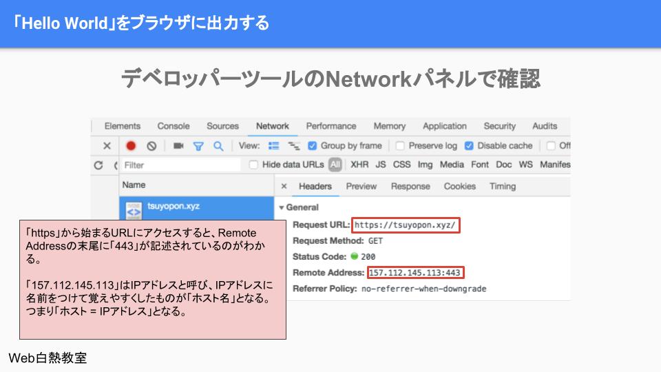 デベロッパーツールでhttpsアクセスのとき443が使われているのを確認した様子