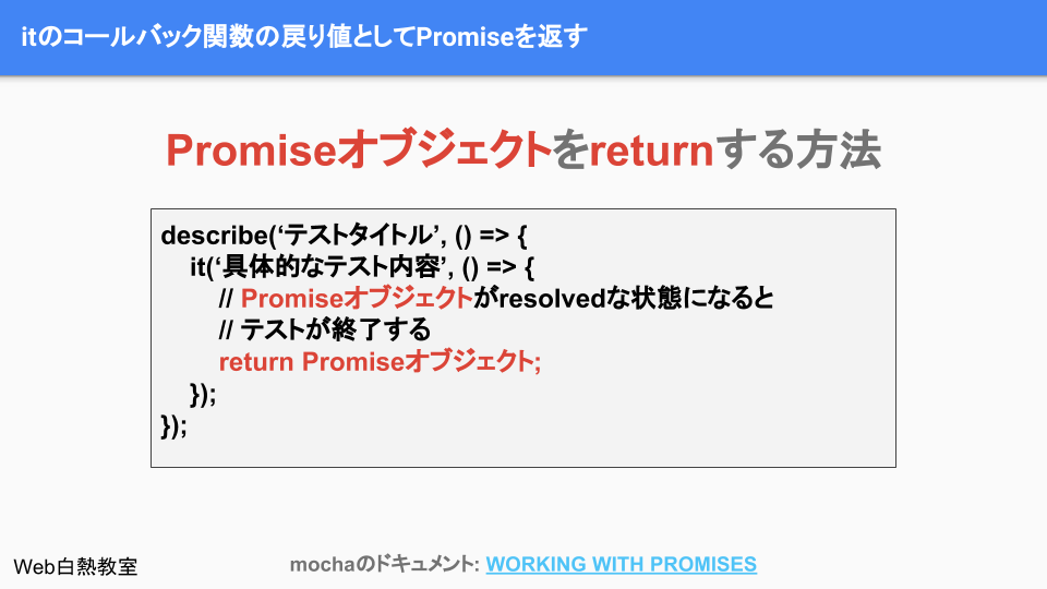 Promiseを使って非同期処理のテストを行う場合の書き方(Promiseオブジェクトをreturnする)