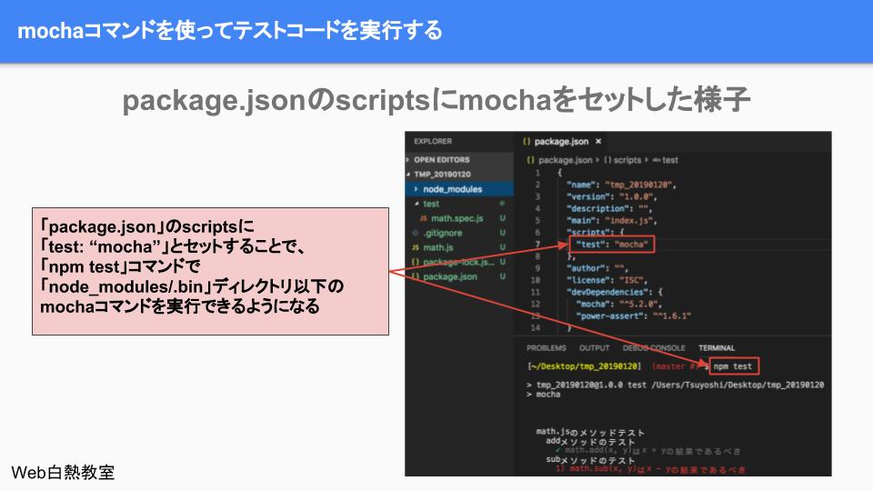package.jsonのscriptsに「test: mocha」を追加すると「npm test」でテストが実行できるようになる
